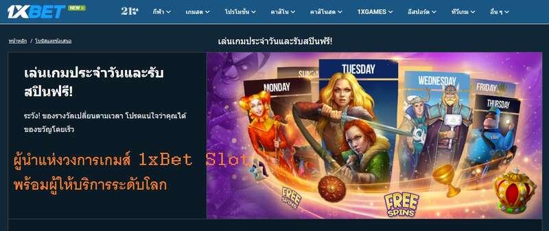 ผู้นำแห่งวงการเกมส์1xBet Slotพร้อมผู้ให้บริการระดับโลก