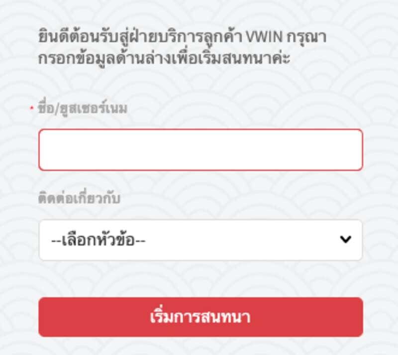 แชทหาทีมงาน VWin Thai ได้ทันทีผ่านช่องทางแชทสดที่หน้าหลัก