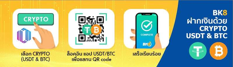 เว็บตรงฝากถอนไวหลากหลายช่องทางที่ BK8 thailand
