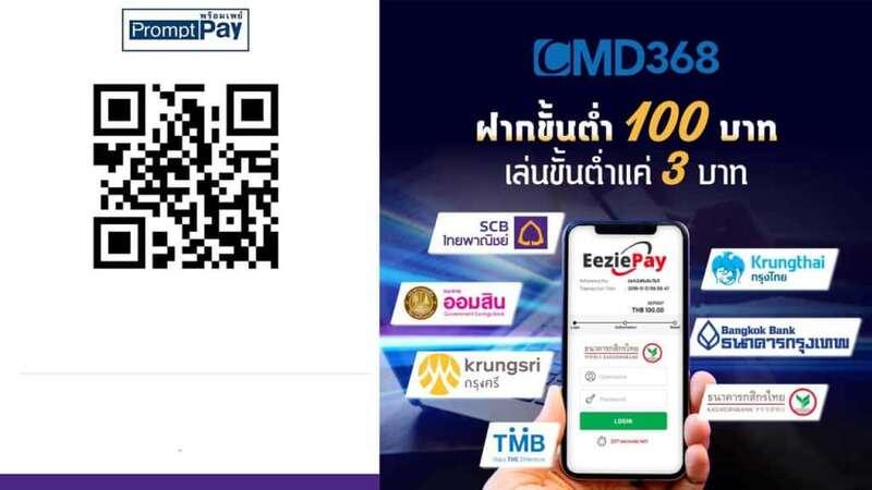 Cmd368.thai อนุมัติไว ฝากถอนง่ายกับหลากหลายช่องทาง