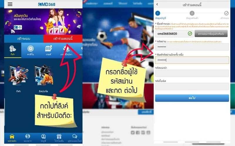 สมัครทันใจกับ Cmd368 thailand ผ่านคอมพิวเตอร์และมือถือ