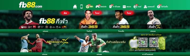 3 อันดับเกมยอดนิยม Fb88th ในประเทศไทย