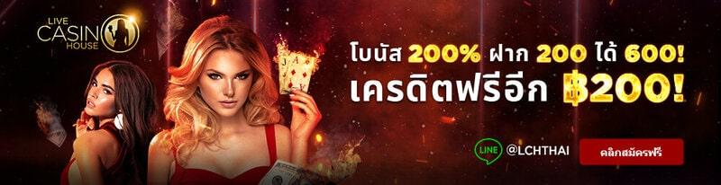 แจกสิทธิพิเศษไม่อั้นสำหรับสมาชิก Live Casino House Thai