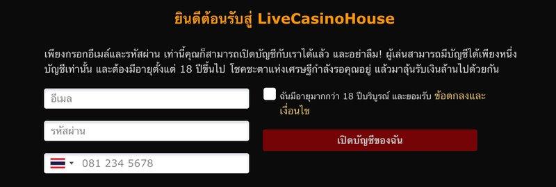 Live Casino ปลอดภัย เชื่อถือได้ ทุกขั้นตอน 100%