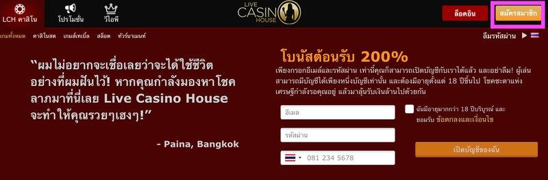 ขั้นตอนง่ายๆ ในการ Live Casino House สมัคร ใน 10 นาที