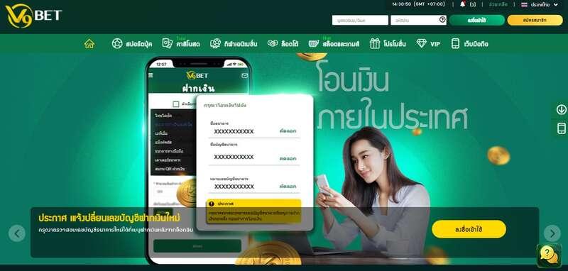 ฝากถอนไวกับธนาคารชั่นนำในประเทศไทยด้วยV9Bet ไทย