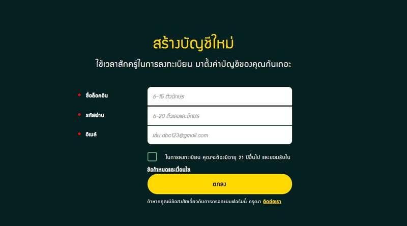 สมัครสมาชิก V9Bet Thai ไม่เกิน 1 นาที