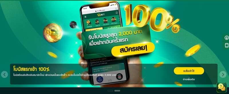 เว็บ V9Bet เอาใจคนไทยแบบจัดเต็มกับโปรโมชั่นสุดพิเศษ