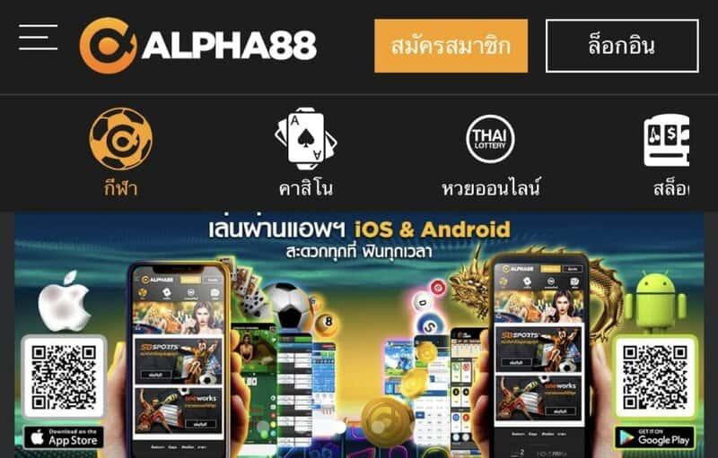 Alpha88 สมัคร รูปแบบใหม่ ถูกใจนักเดิมพันยุค 2021