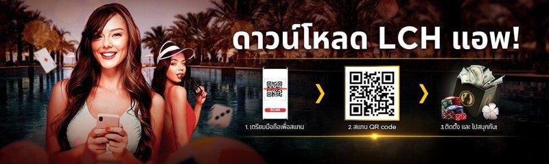 ร่วม Live Casino House สมัครผ่านแอพพลิเคชั่นอย่างรวดเร็วและปลอดภัย