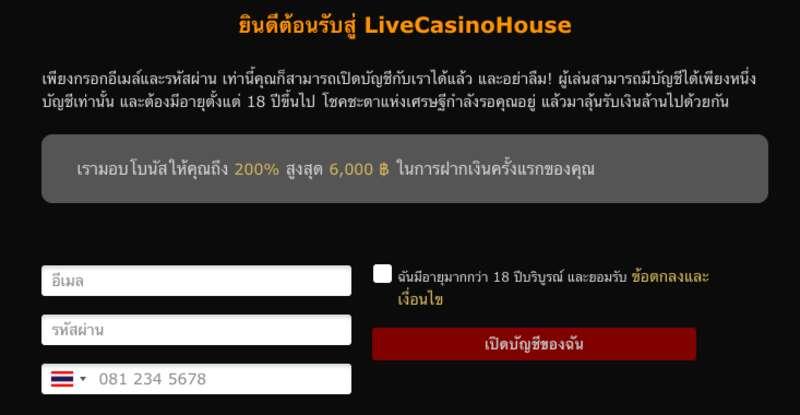 มา สมัคร สล็อต Live Casino House กันก่อนพร้อมรับโบนัสไปเดิมพันสล็อตต่อทันที
