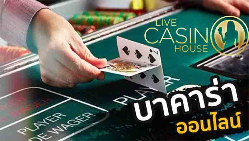กฎบาคาร่า Live Casino House รู้ไว้ดีกว่าไม่รู้