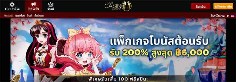 สมัคร เล่น บา คา ร่า Live Casino House รับโบนัสต้อนรับสูงสุดถึง 6,000บาท