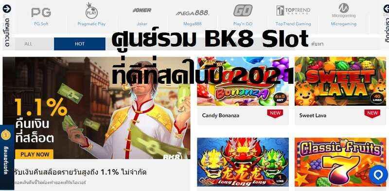 ศูนย์รวม BK8 Slot ที่ดีที่สุดในปี 2021