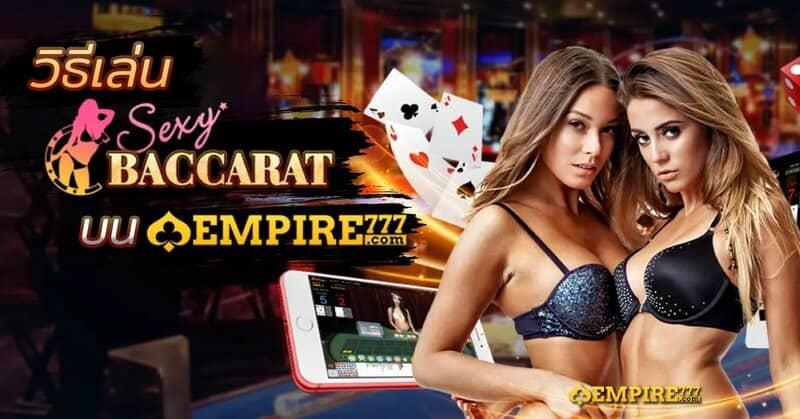 Empire777 บาคาร่า เกมไพ่ที่ใช้สำหรับคุณ