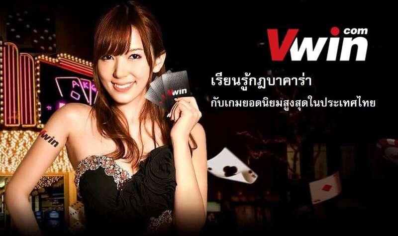 เรียนรู้กฎบาคาร่ากับเกมยอดนิยมสูงสุดในประเทศไทย