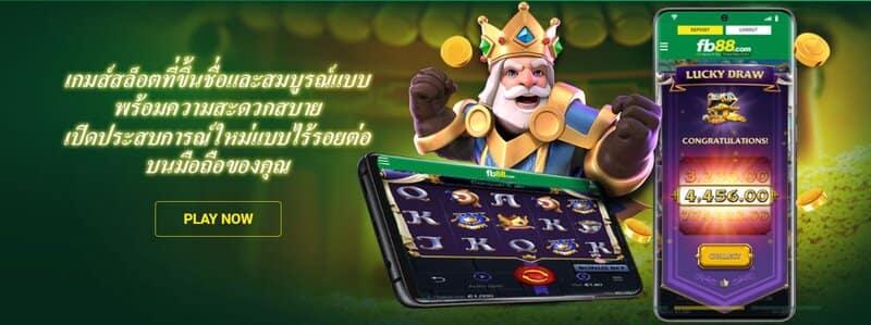 Slot Fb88 พร้อมแจกรางวัลให้คุณรวยได้ง่ายๆ