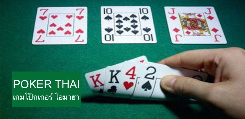เกม Poker FB88 Omaha ท้าทายกว่าที่คุณคิด