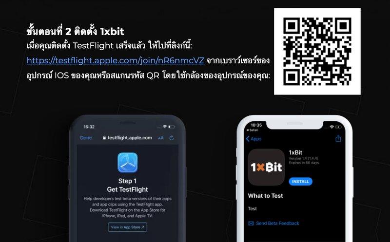 1xBit Download แอพพลิเคชั่นบนมือถือ